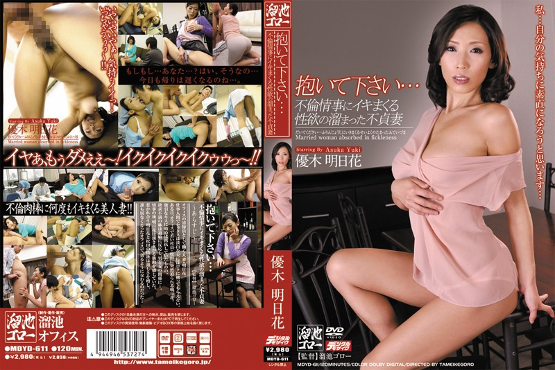 MDYD-611 Please Hold Me... Asuka Yuki