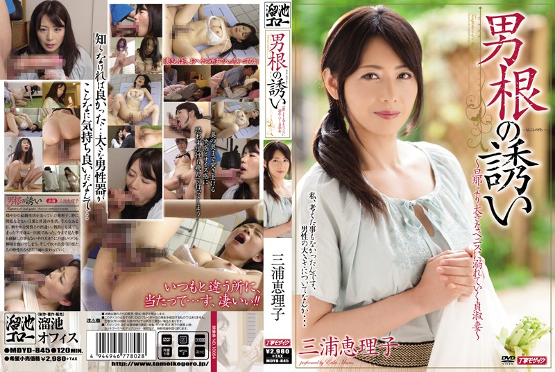 mdyd845pl MDYD 845 Eriko Miura   Tempted By Dick