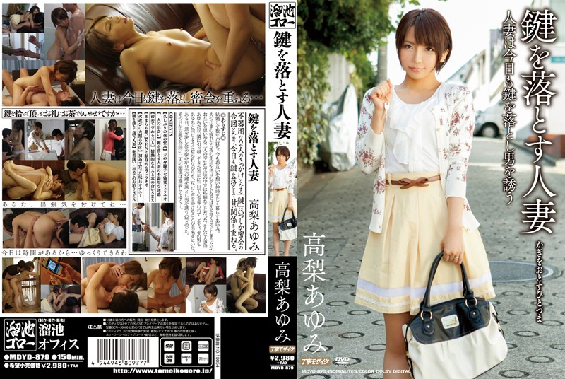 mdyd879pl MDYD 879 Ayumi Takanashi   Married Woman Who Drops Her Key