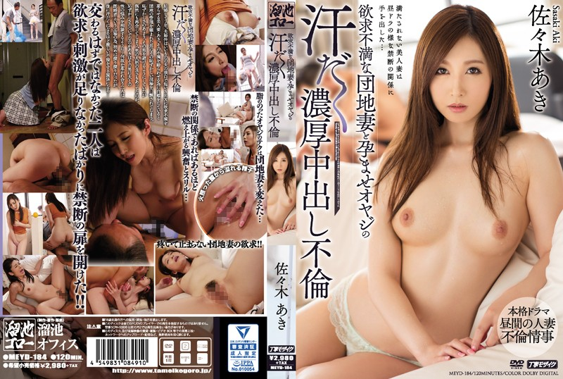 meyd184pl MEYD 184 Aki Sasaki   Sultry Adulterous Nakadashi Sweat of An Old Man Who Knocked Up a Frustrated Wife in Your Apartment