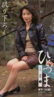 「ひとづま1 靖子(30歳)」のパッケージ画像