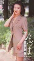 「ひとづま19 慶子(32歳)」のパッケージ画像