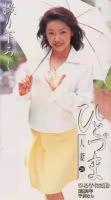 「ひとづま20 ひろ子(32歳)」のパッケージ画像