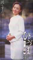 「ひとづま26 ちあき(24歳)」のパッケージ画像