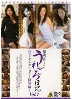 「溜池ゴローのうれごろ日記 ベストセレクション~凌辱編~ Vol.1」のパッケージ画像