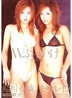 「Wぶっかけ 矢吹レイラ 鮎川香織」のパッケージ画像