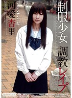 「制服少女 調教レイプ 河愛杏里」のパッケージ画像