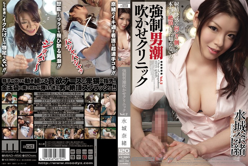 miad456pl MIAD 456 Nao Mizuki   Clinic of Cimpulsory Men's Splash #2