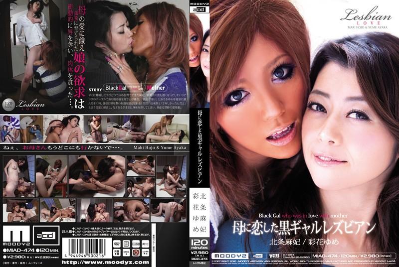 miad474pl MIAD 474 Maki Hojo & Yume Ayaka   Lesbian Love Mom