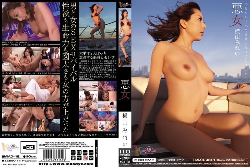 miad481pl MIAD 481 Mirei Yokoyama   Wicked Woman