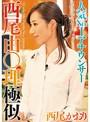 【新作】人気No.1アナウンサー西尾由○理極似 西尾かおり
