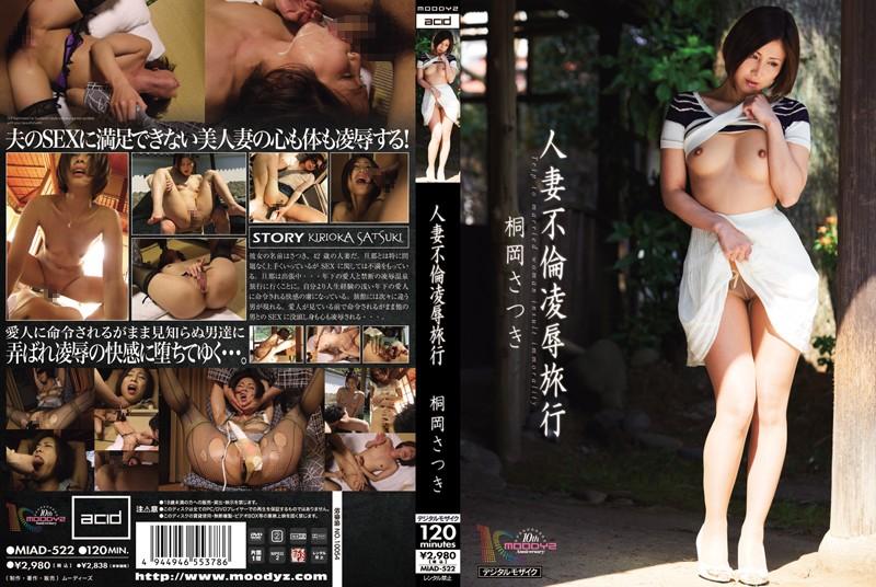 miad522pl MIAD 522 Satsuki Kirioka   Married Woman's Adulterous Disgrace Trip