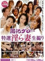「溜池ゴロー特選淫ら妻生撮り」のパッケージ画像