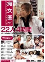 痴女医 22人4時間(セル版)