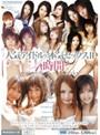 人気アイドルの本気セックス II 4時間