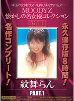 MOODYZ懐かしの名女優コレクション Vol.1 紋舞らん