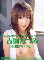 「MOODYZ懐かしの名女優コレクション Vol.6 吉岡なつみ」のパッケージ画像