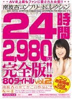 南波杏コンプリートコレクション [DVD]