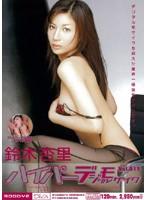 ハイパーデジタルモザイクVol.015 鈴木杏里