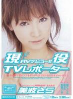 「現役TVレポーター AVデビュー!! 美波さら」のパッケージ画像