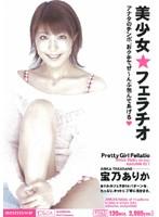 「美少女★フェラチオ 宝乃ありか」のパッケージ画像