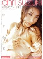 「誘惑セクシーFUCK 鈴木杏里」のパッケージ画像