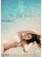 「Sex On The Beach 15 竹内あい」のパッケージ画像