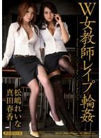 「W女教師 レイプ 輪姦 松嶋れいな 真田春香」のパッケージ画像