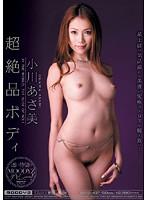「超絶品ボディ 小川あさ美」のパッケージ画像