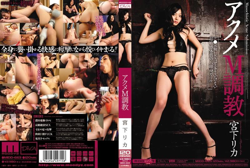 midd663pl MIDD 663 Rika Miyashita   Masochistic Acme Submission