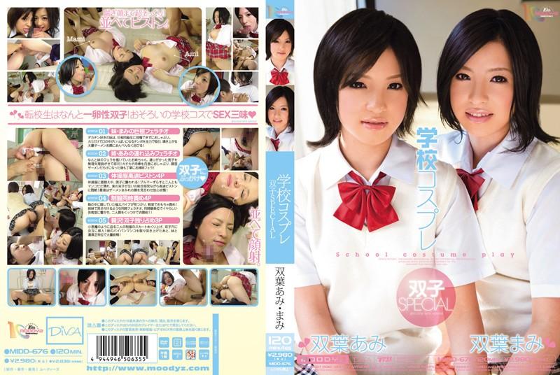 midd676pl MIDD 676 Ami Futaba, Mami Futaba   School Costume Play   Twins Special