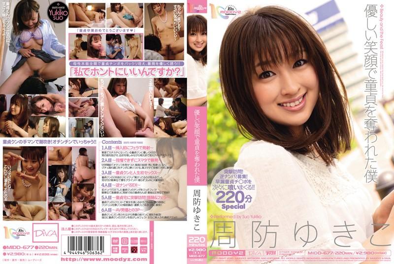 midd677pl MIDD 677 Yukiko Suo   Sweet Smile and Cherryboys