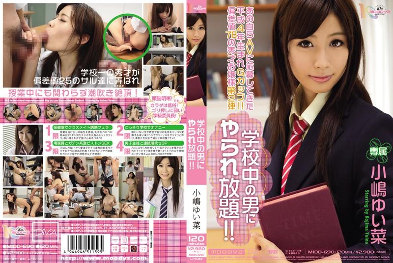 midd690pl MIDD 690 Yuina Kojima   Sexever at School