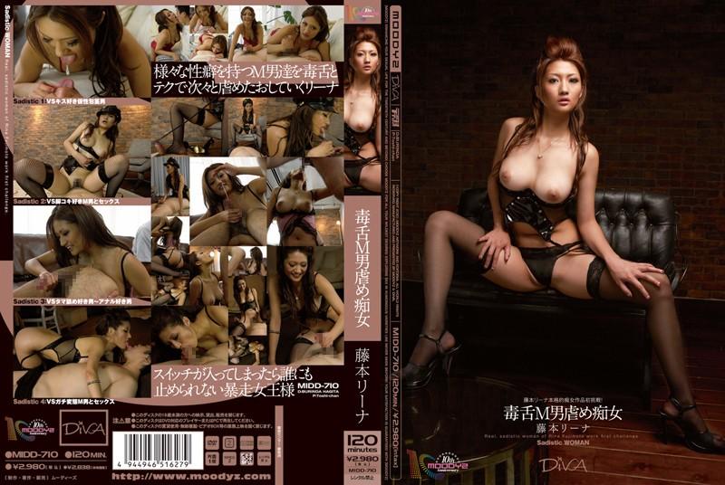 midd710pl MIDD 710 Rina Fujimoto   Real Sadistic Woman