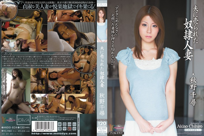 midd824pl MIDD 824 Chihiro Akino   Slave Married Woman Offered Up By Her Husband