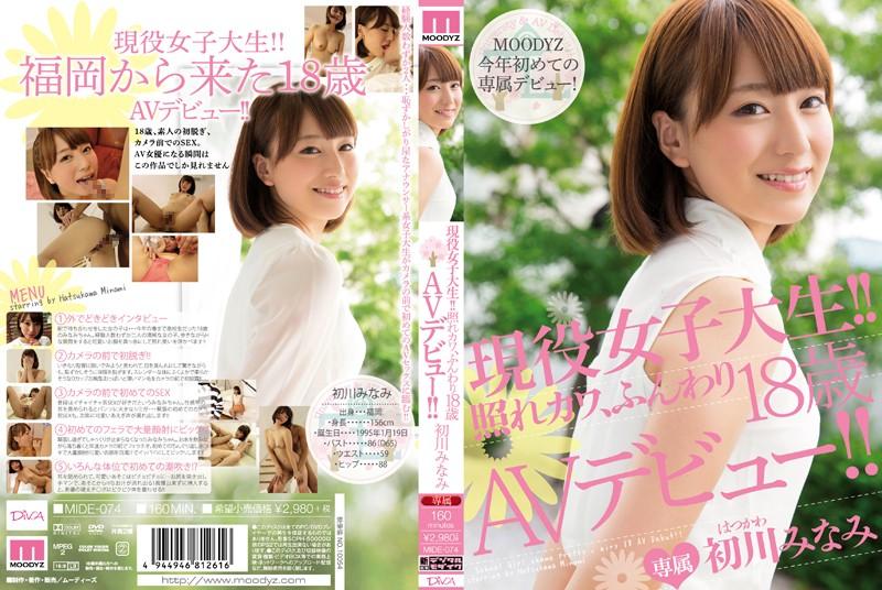 [MIDE 074] Minami Hatsukawa   Gentle 18yo College Student Debut (583MB MKV x264)