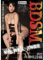 BDSM 緊縛×拘束具×人体固定 MIDE-433画像