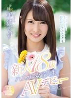 新人18歳ハニカミ女子大生AVデビュー 平沢すず MIDE-504画像