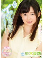 はじめてイッちゃった!?女の子の初絶頂ドキュメント? 並木夏恋 MIDE-526画像