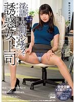 こっそり淫語(バイノーラル)と大胆パンチラでオフィス内SEXをせがんでくる誘惑女上司 MIDE-545画像