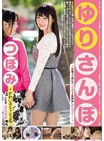 ゆりさんぽ ?出逢って遊んでレズって3度美味しい女子デート? つぼみ MIDE-554画像