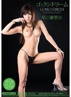 ゴックンドリーム 早川瀬里奈