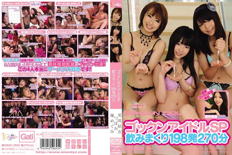 migd358pl MIGD 358 Tsubomi, Megumi Shino, Yui Misaki   Semen Gulping Idol Special   Drinking Too Much 198 Shots, 270 Miinutes