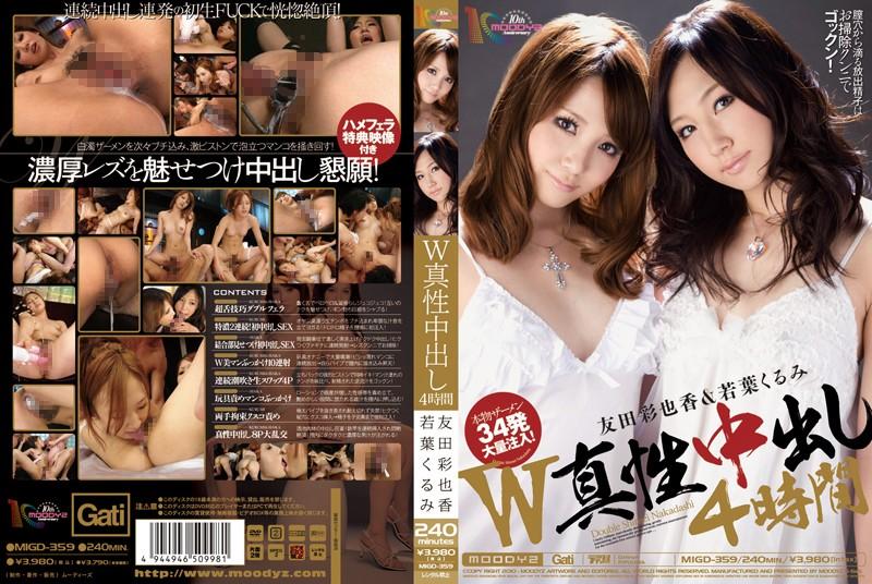 migd359pl MIGD 359 Ayaka Tomoda & Kurumi Wakaba   Double Cast Nakadashi