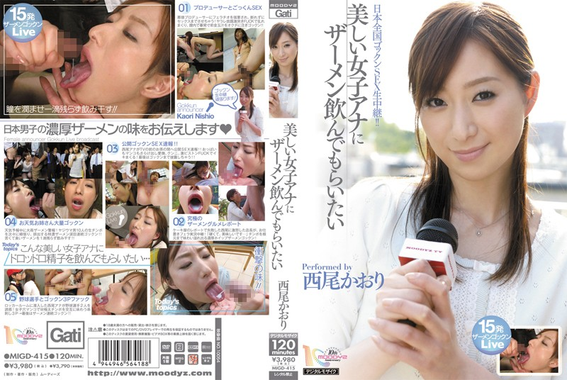 migd415pl MIGD 415 Kaori Nishio   I Want to Have a Lovely Broadcaster Drink My Semen