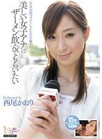 「美しい女子アナにザーメン飲んでもらいたい 西尾かおり」のパッケージ画像