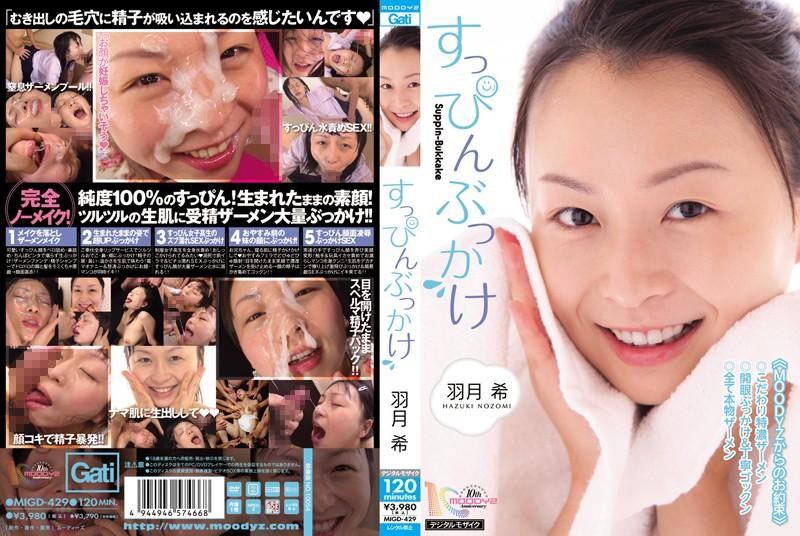 migd429pl MIGD 429 Nozomi Hazuki   Bare Face Bukkake