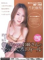 「街で見かけるお姉さんのセックスプロフィール 芹沢樹梨」のパッケージ画像