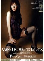 Serina Hayakawa – Pussy Queen