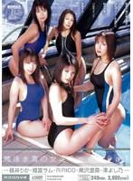 競泳水着の女達 Special